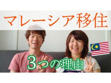 私たちがマレーシアに海外移住している3つの理由【海外起業家夫婦せいや&みほ】