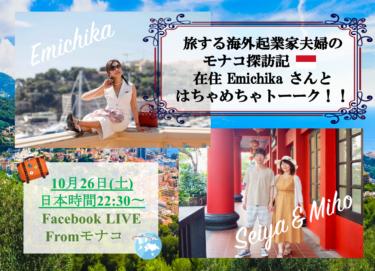 【10/26(土)22:30〜】モナコではちゃめちゃトーーク!!海外起業家夫婦×EmichikaさんFacebookライブ開催します♪