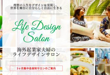 【11月スタート・30名限定募集】3ヶ月集中オンラインサロン『海外起業家夫婦のライフデザインサロン』が始まります!