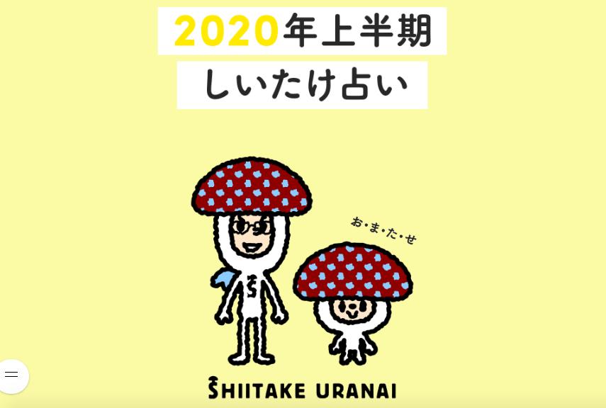 しいたけ占い 2020年下半期 いつ