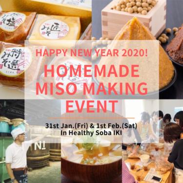 【<満席・キャンセル待ち>1月31日(金)&2月1日(土)】2020年を味噌でお祝いしよう!新年手作り味噌イベント in シンガポール /  Happy New Year!Homemade Miso Making Event in Singapore