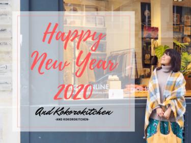 Happy New Year!新年に決意はしない。2020年本気で夢を叶えたい人に贈る、パワフルなお正月の過ごし方。