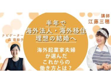【対談レポート】半年で海外法人・海外移住・理想の結婚へ。海外起業家夫婦が選んだこれからの働き方とは?