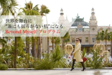 【モナコショックセミナー動画無料プレゼント・3/26(木)17時まで】Emichika×海外起業家夫婦のBeyond Myselfプログラム・第0期 追加募集のお知らせ