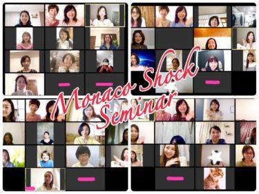 "Emichikaさんの世界一流の人生哲学を学ぶ。全国世界各地から50名参加、感動のご感想続々!""モナコショック""オンラインセミナー開催しました"
