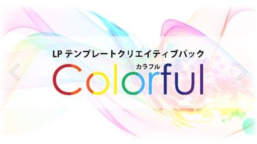 夫婦合わせて1ヶ月で「1000万円」の売上も。お金をかけずにWeb集客したい方にぜひオススメ!LP(ランティングページ)作成ツール『Colorful(カラフル)』