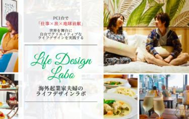 【どなたでも参加OK】海外起業家夫婦のライフデザインラボ( =無料オンラインサロン)がスタートします!