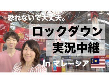 ロックダウン(封鎖)実況中継 in マレーシア  日本の皆様へ伝えたいこと【動画】