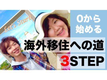 """""""0から始める""""海外移住への道 3ステップ【動画】"""