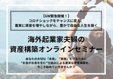 【申し込み殺到につき追加募集→満席・キャンセル待ち】GW緊急開催・海外起業家夫婦の資産構築オンラインセミナー