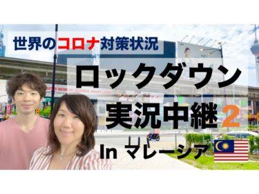 ロックダウン実況中継 in マレーシア2【世界のコロナ対策状況】【動画】