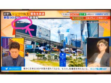 GACKT様と全国生放送で画面共演!in マレーシア。そして日本のコロナ対策はやっぱり緩すぎると心から思う件。