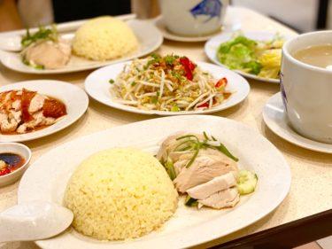 マレーシアで一番美味しいチキンライスといえば「南香飯店(NamHeong ChickenRice)」@チャイナタウン 〜チキンライスに恋して〜