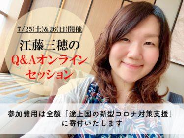 【募集終了】<7/25(土)&26(日)>『江藤三穂のQ&Aオンラインセッション』を開催します!