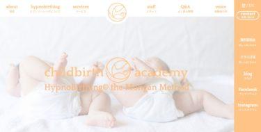 """【妊娠・出産vol.13】お産を「より自然に、安全に、快適なもの」へ。""""ヒプノバーシング""""の学びを始めました<妊娠24w>"""