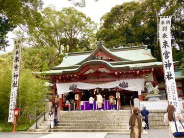 【熱海vol.2】旅館&温泉、來宮神社参拝・・・結婚1周年旅行の思い出いろいろ。