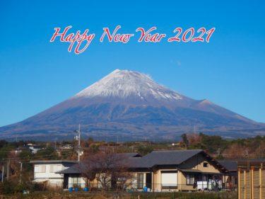 2021年も変化と進化を楽しもう!新年あけましておめでとうございます