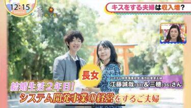 """TOKYO MX「日曜はカラフル!!!」""""キスの日特集""""に夫婦で出演しました。"""